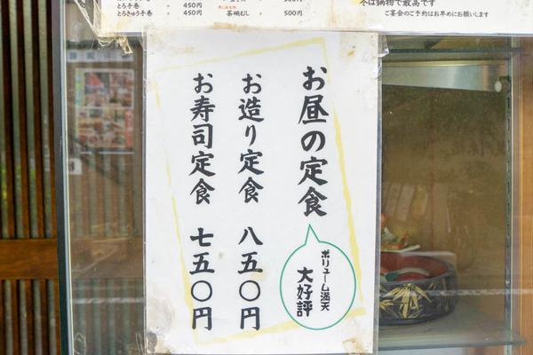 寿司-19110112