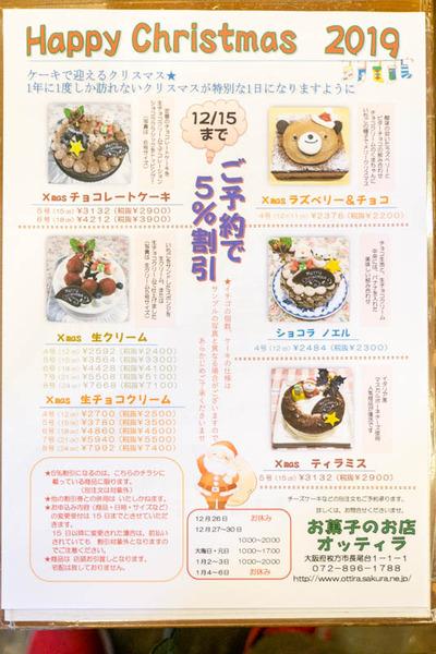 ケーキ-1911291-2