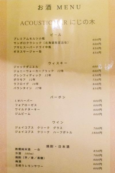 20191210にじの木(小)-3