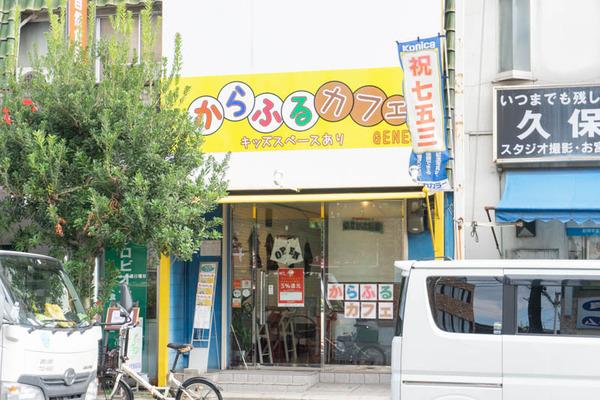 からふるカフェ-32