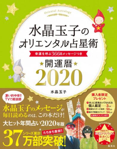 星座 血液 型 ランキング 2020