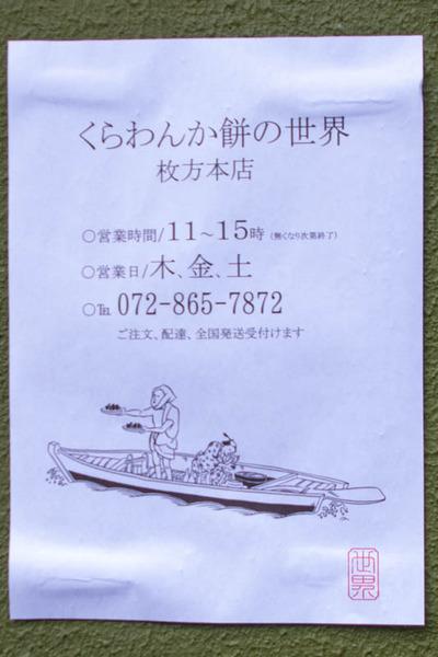 くらわんかもち-2001305