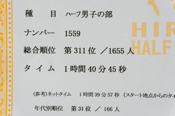 20200113-新春走ろう会(小)-46