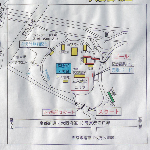 20200113-新春走ろう会(小)-1-2