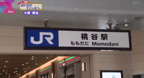 2つの世界一が楽しめるお店がここに!大阪・桃谷の隠れた名店2つ