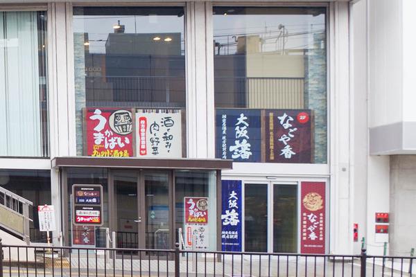 居酒屋-2001271-3