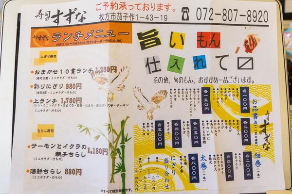 寿司-2001151