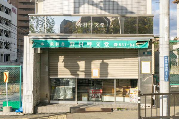 のむら-2001011