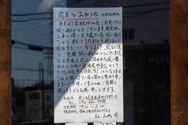 やまじ-2002111-2