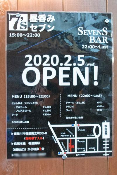 seven-2002122