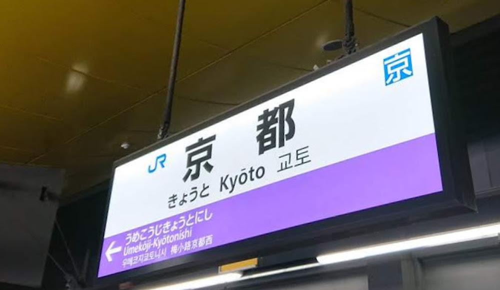f:id:kyotoside_writer:20200212112251j:plain