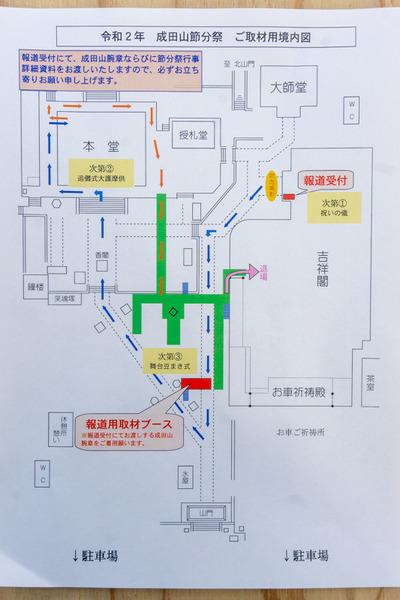 20200203成田山不動尊-節分祭(小)-11