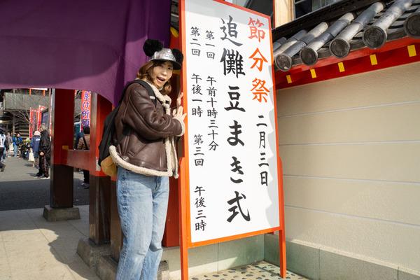 成田山節分地上部隊(小)20020369