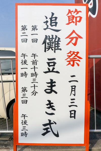 20200203成田山不動尊-節分祭(小)-1