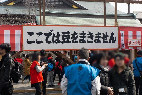 成田山節分地上部隊(小)20020366