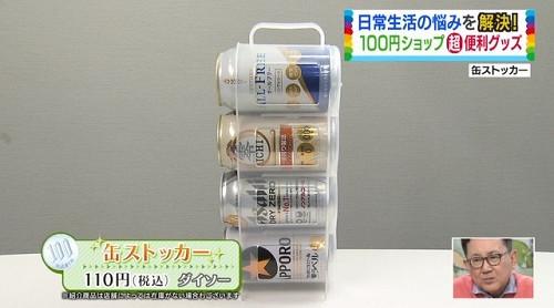 円 均一 100