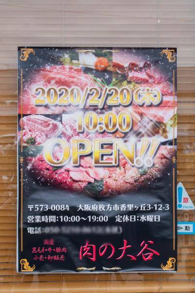 大谷-2002251-2
