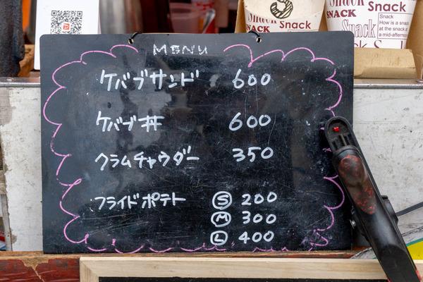 kyotoケバブ屋MOTO-3(小)-5