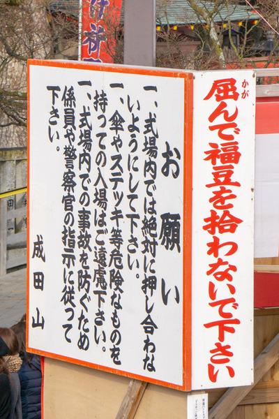 20200203成田山不動尊-節分祭(小)-12