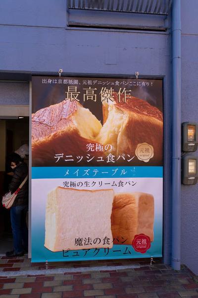 食パン-2002046