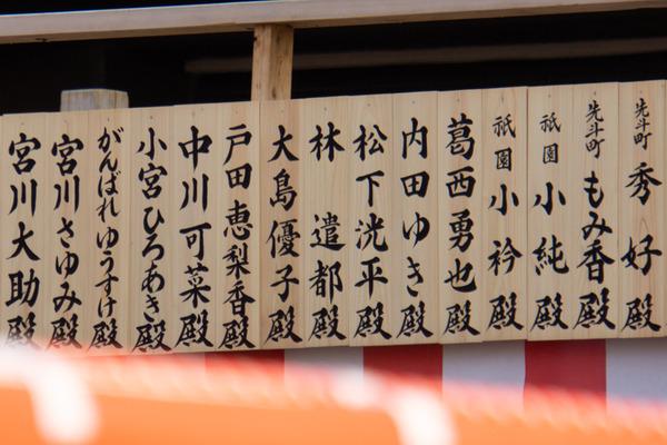 成田山節分地上部隊(小)20020315