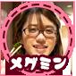 メグミン _iconのコピー