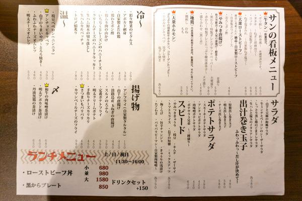 枚方大衆酒場sun-20030410