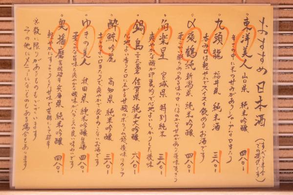やまじ-2003032