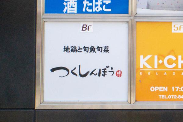 つくしんぼ-2003191