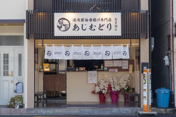 あじむどり-2003261