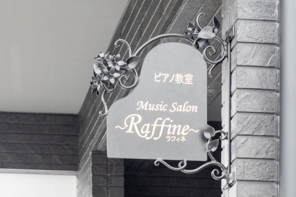 ラフィネ-2003112
