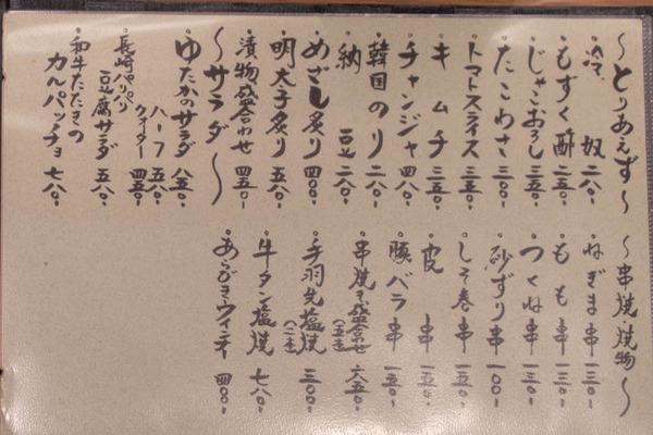 やまじ1-2003031-2