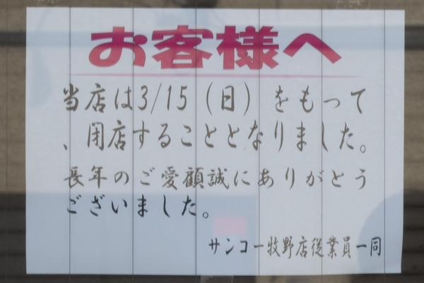 さんこ-2003091-2