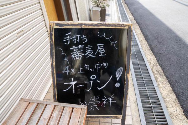 そば1-2003246
