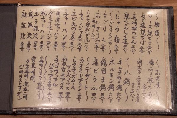 やまじ-2003033