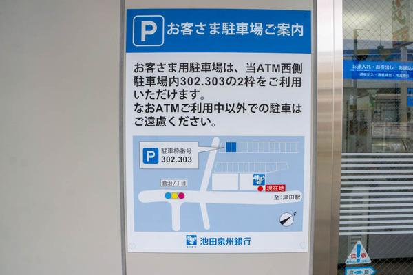 池田泉州銀行-2003166