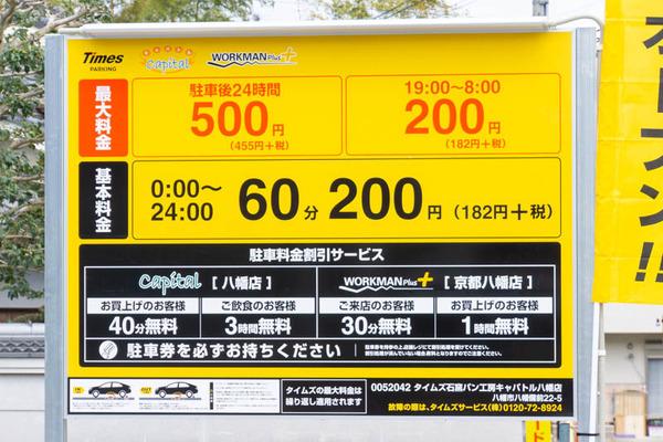 パーキング-2003243