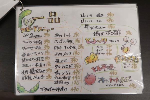 ふじいち-2003174