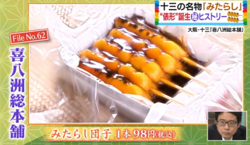 団子 きやす みたらし 大阪のみたらし団子は「喜八洲」が人気?お店の場所は?焼きたてを食べれる♪