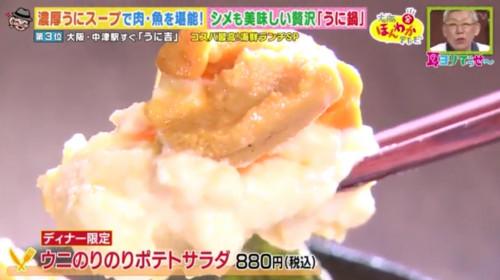 ウニ肉巻き 大阪