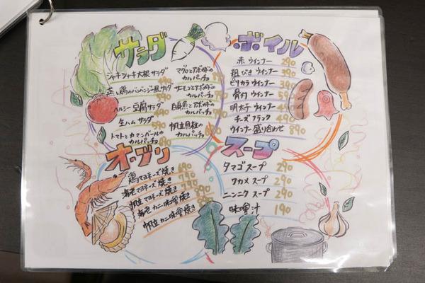 ふじいち-2003175