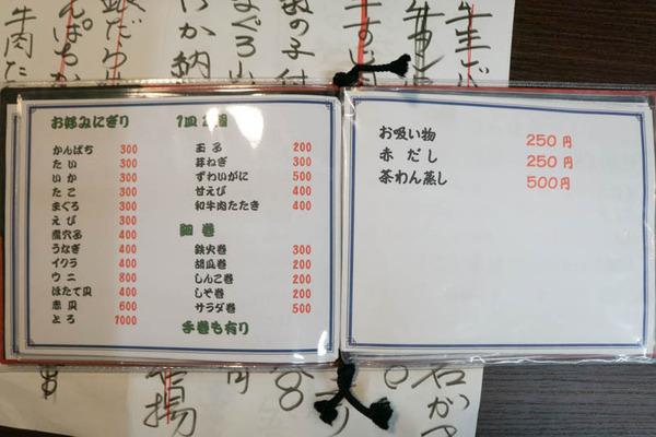 すし1-2003172