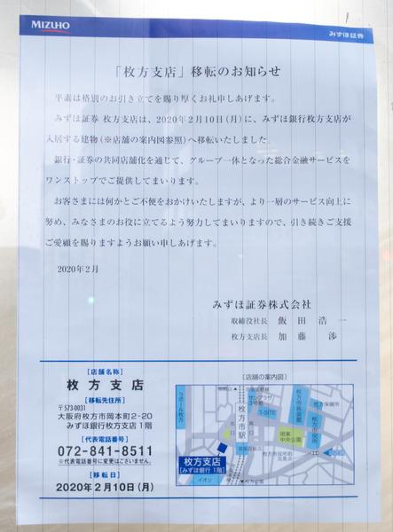 みずほ-2003103