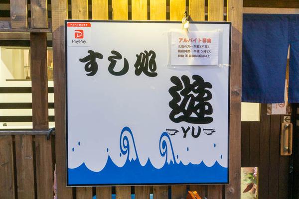 すし-2003164