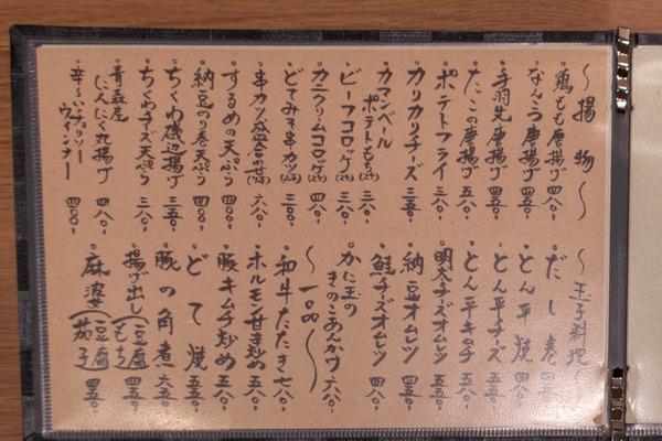 やまじ1-2003031