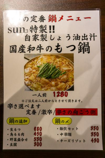 枚方大衆酒場sun-2003042
