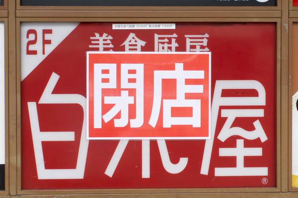 しらきや-2003303