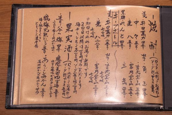 やまじ-2003035