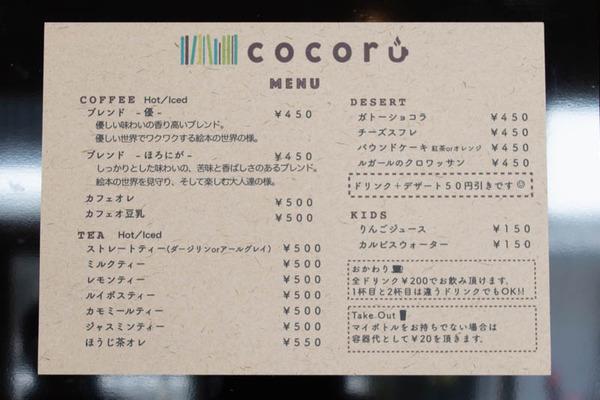 cocoru-2003125