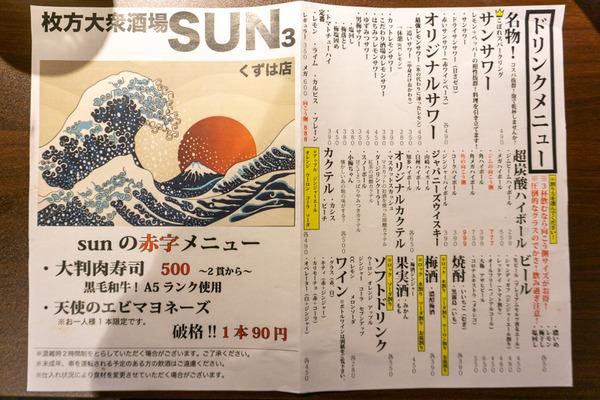 枚方大衆酒場sun-2003049